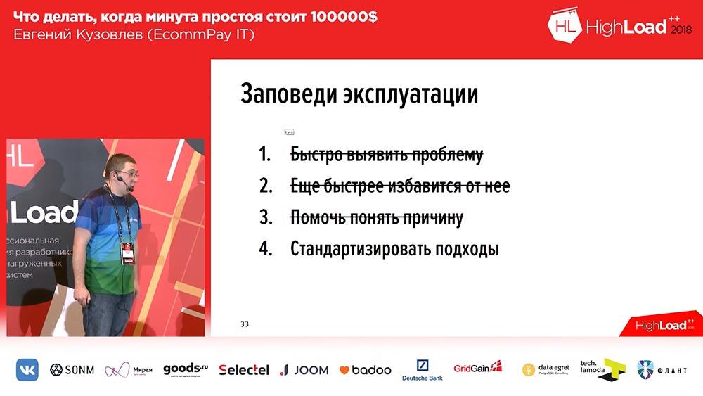 HighLoad++, Евгений Кузовлев (EcommPay IT): что делать, когда минута простоя стоит $100000 - 26