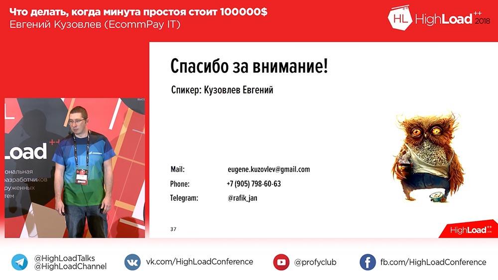 HighLoad++, Евгений Кузовлев (EcommPay IT): что делать, когда минута простоя стоит $100000 - 29
