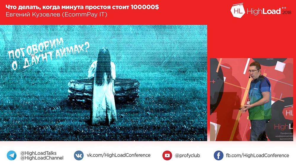HighLoad++, Евгений Кузовлев (EcommPay IT): что делать, когда минута простоя стоит $100000 - 3
