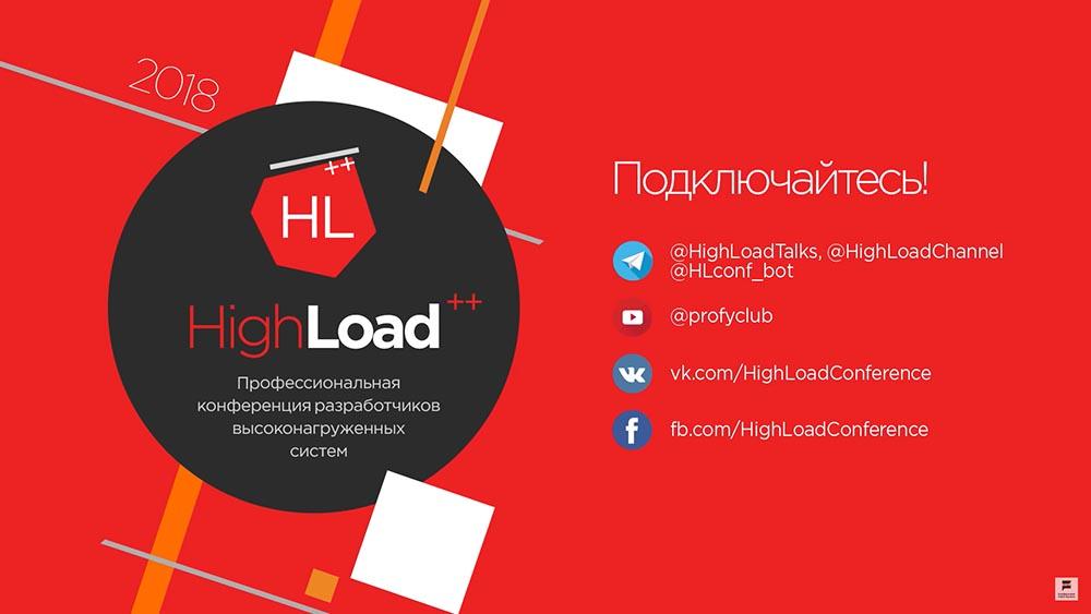 HighLoad++, Евгений Кузовлев (EcommPay IT): что делать, когда минута простоя стоит $100000 - 33