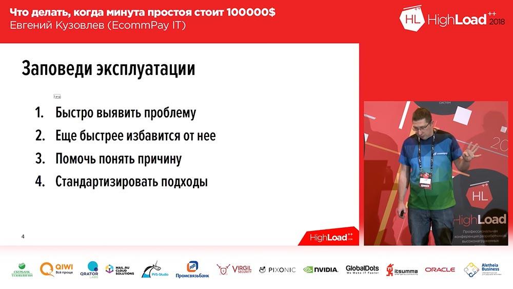 HighLoad++, Евгений Кузовлев (EcommPay IT): что делать, когда минута простоя стоит $100000 - 4