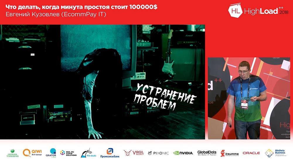 HighLoad++, Евгений Кузовлев (EcommPay IT): что делать, когда минута простоя стоит $100000 - 5