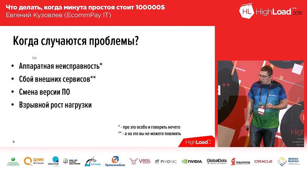 HighLoad++, Евгений Кузовлев (EcommPay IT): что делать, когда минута простоя стоит $100000 - 6