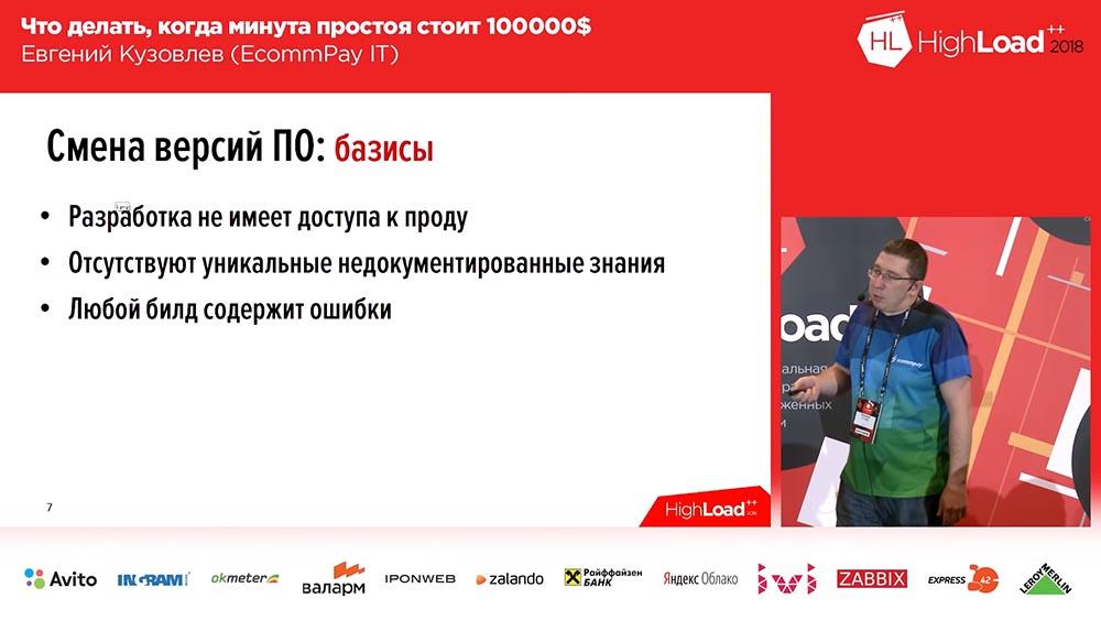 HighLoad++, Евгений Кузовлев (EcommPay IT): что делать, когда минута простоя стоит $100000 - 7