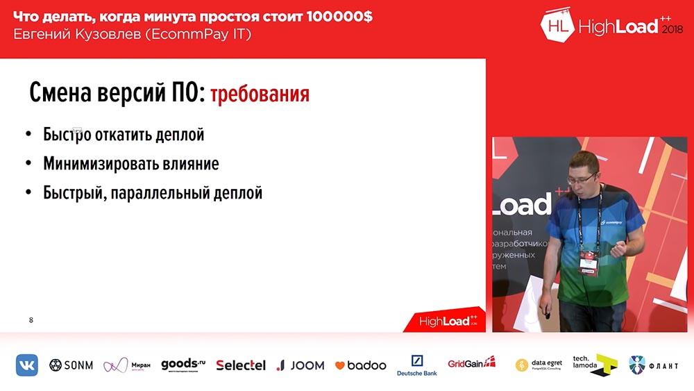 HighLoad++, Евгений Кузовлев (EcommPay IT): что делать, когда минута простоя стоит $100000 - 8