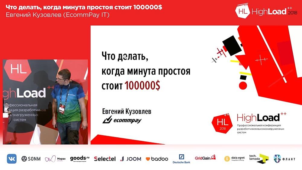 HighLoad++, Евгений Кузовлев (EcommPay IT): что делать, когда минута простоя стоит $100000 - 1