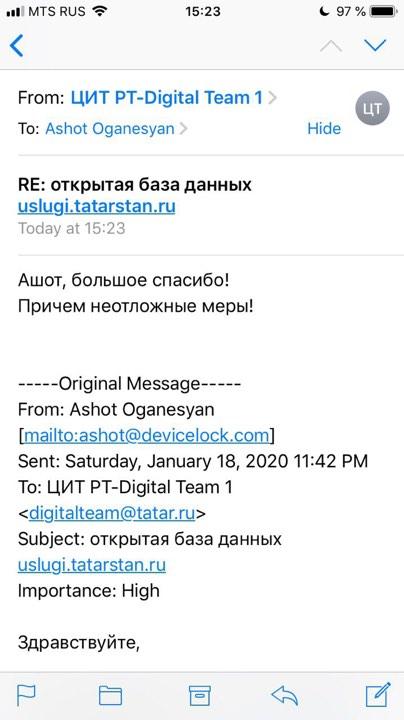Обнаружена утечка персональных данных пользователей c сервера региональных госуслуг Татарстана - 3
