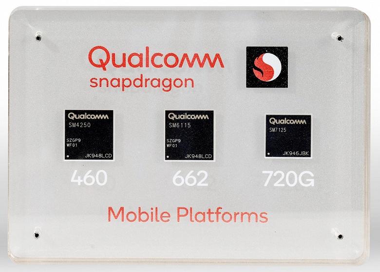 Представлены мобильные платформы Qualcomm Snapdragon 720G, 662 и 460