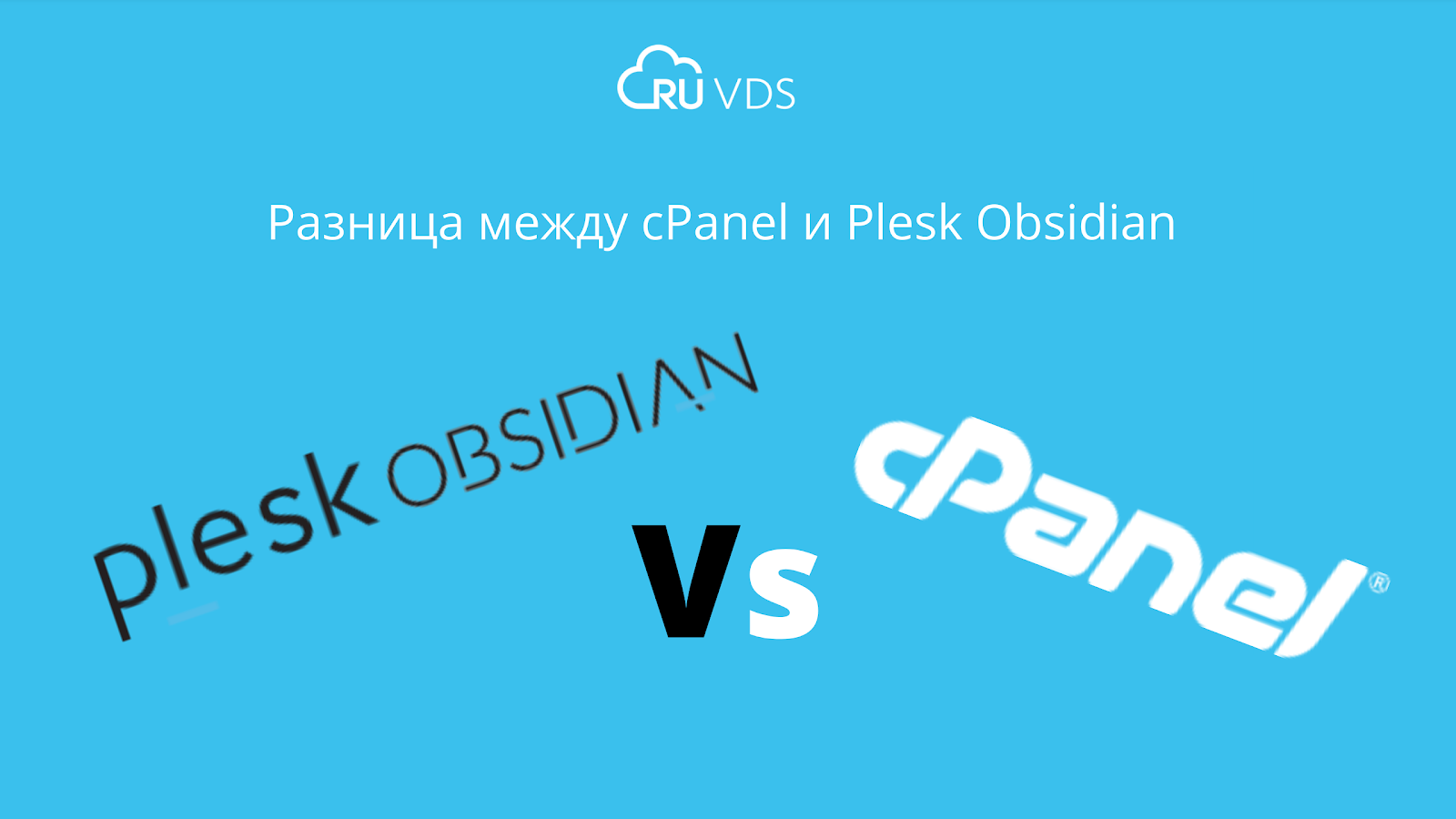 Разница между cPanel и Plesk Obsidian - 1