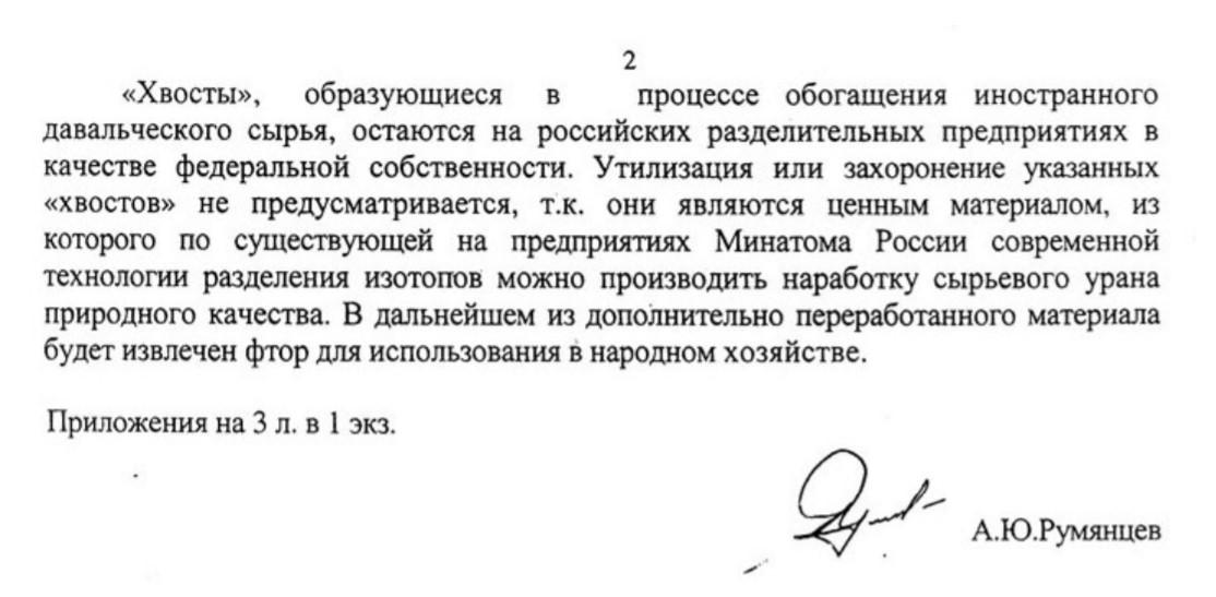 Ввоз немецких урановых хвостов в Россию. Часть 2. Дообогащение - 14
