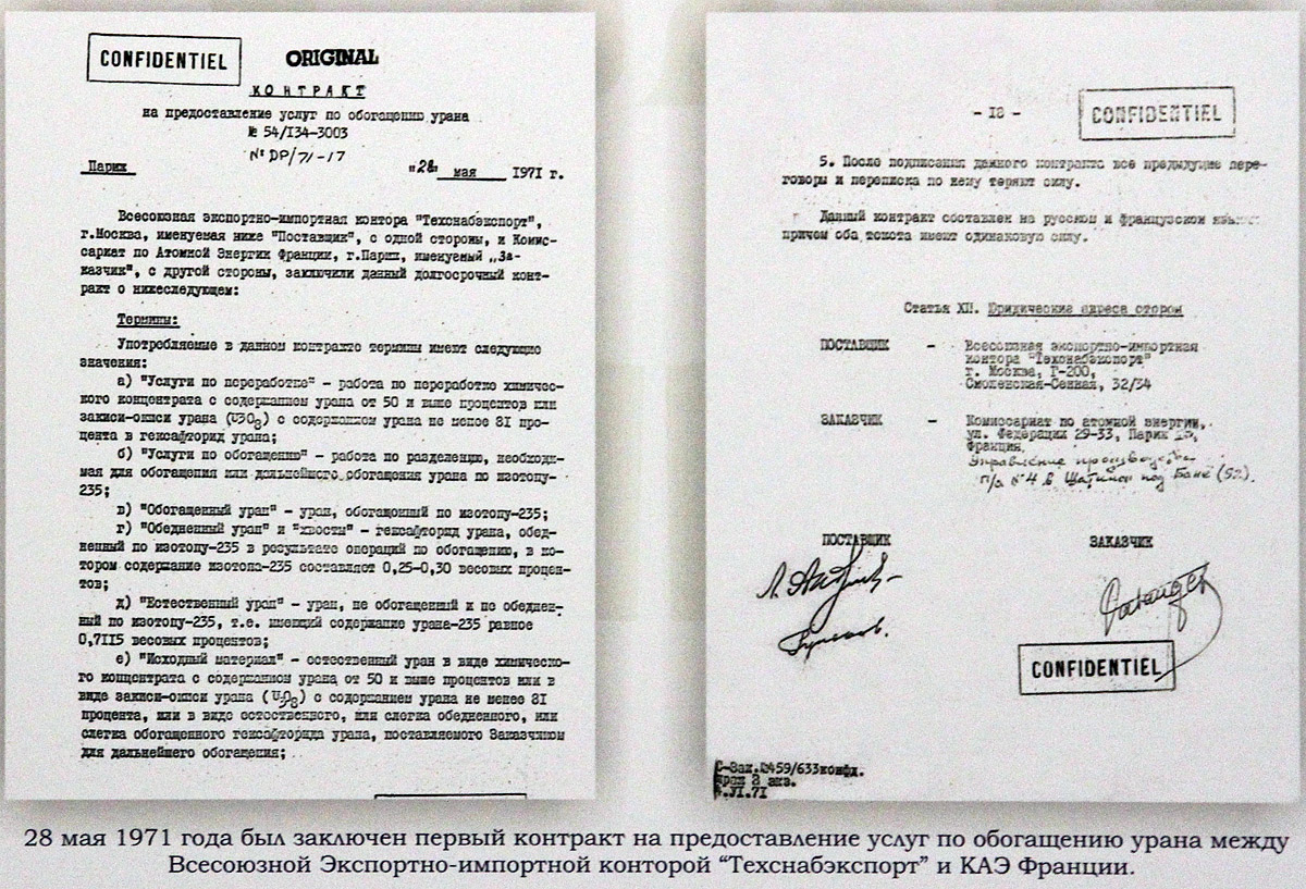 Ввоз немецких урановых хвостов в Россию. Часть 2. Дообогащение - 2