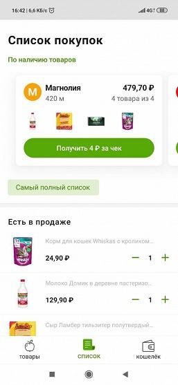 Яндекс.Маркет разрешил платить в магазинах в обход кассы и очередей