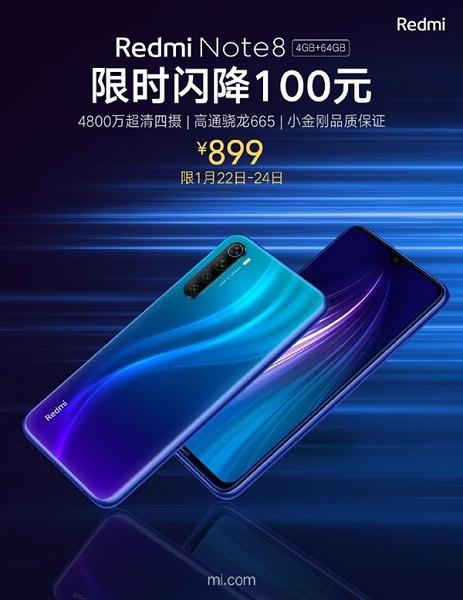 Xiaomi урезала цену на бестселлер Redmi Note 8