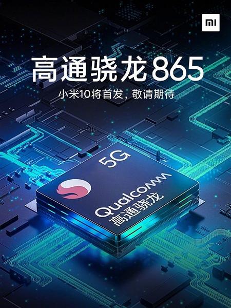 Глава Xiaomi подтвердил Mi 10