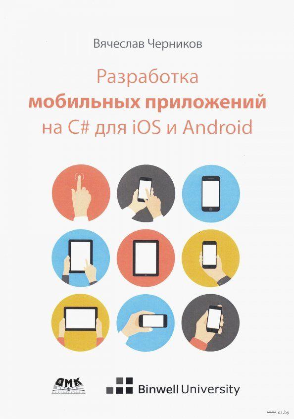 """Книга """"Разработка мобильных приложений на C# для iOS и Android"""" - 1"""
