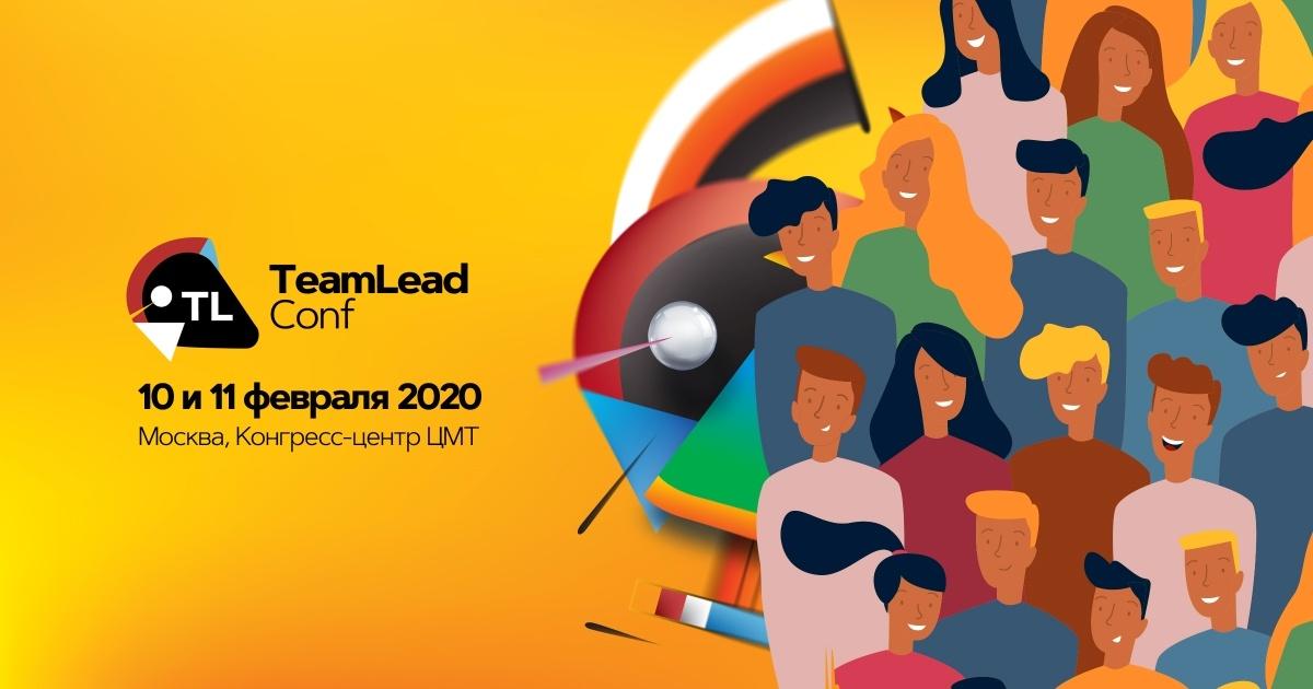 От личного развития до Agile в XXXL масштабе за два дня на TeamLead Conf - 1