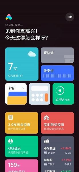 Смартфоны Xiaomi в режиме реального времени будут информировать о распространении эпидемии коронавируса