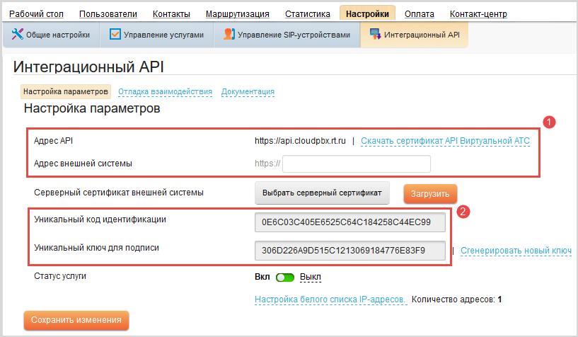 Виртуальная АТС Ростелекома: что и как можно сделать через API - 2