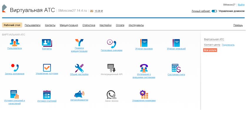 Виртуальная АТС Ростелекома: что и как можно сделать через API - 1