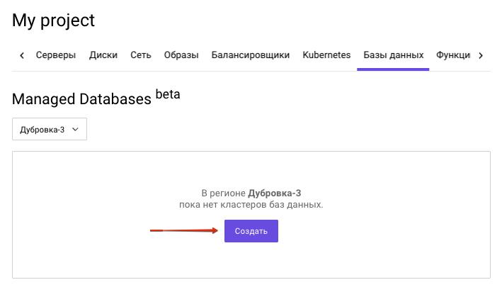 Managed Databases в Selectel: приглашаем в бету - 4