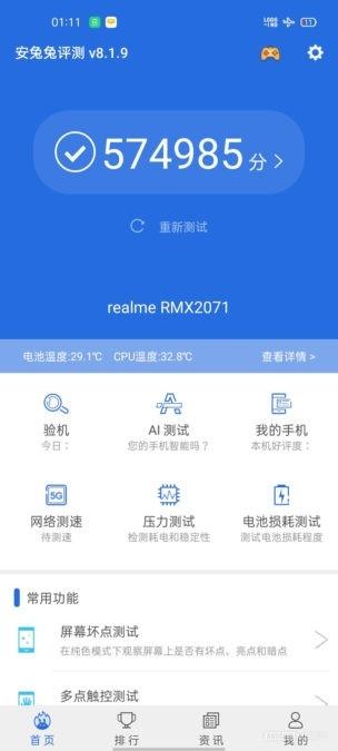 Будущий флагман Realme на Snapdragon 865 установил рекорд производительности в AnTuTu