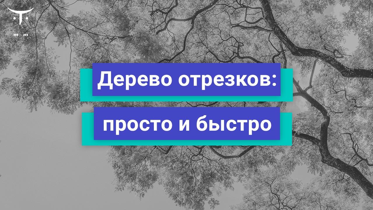 Дерево отрезков: просто и быстро - 1