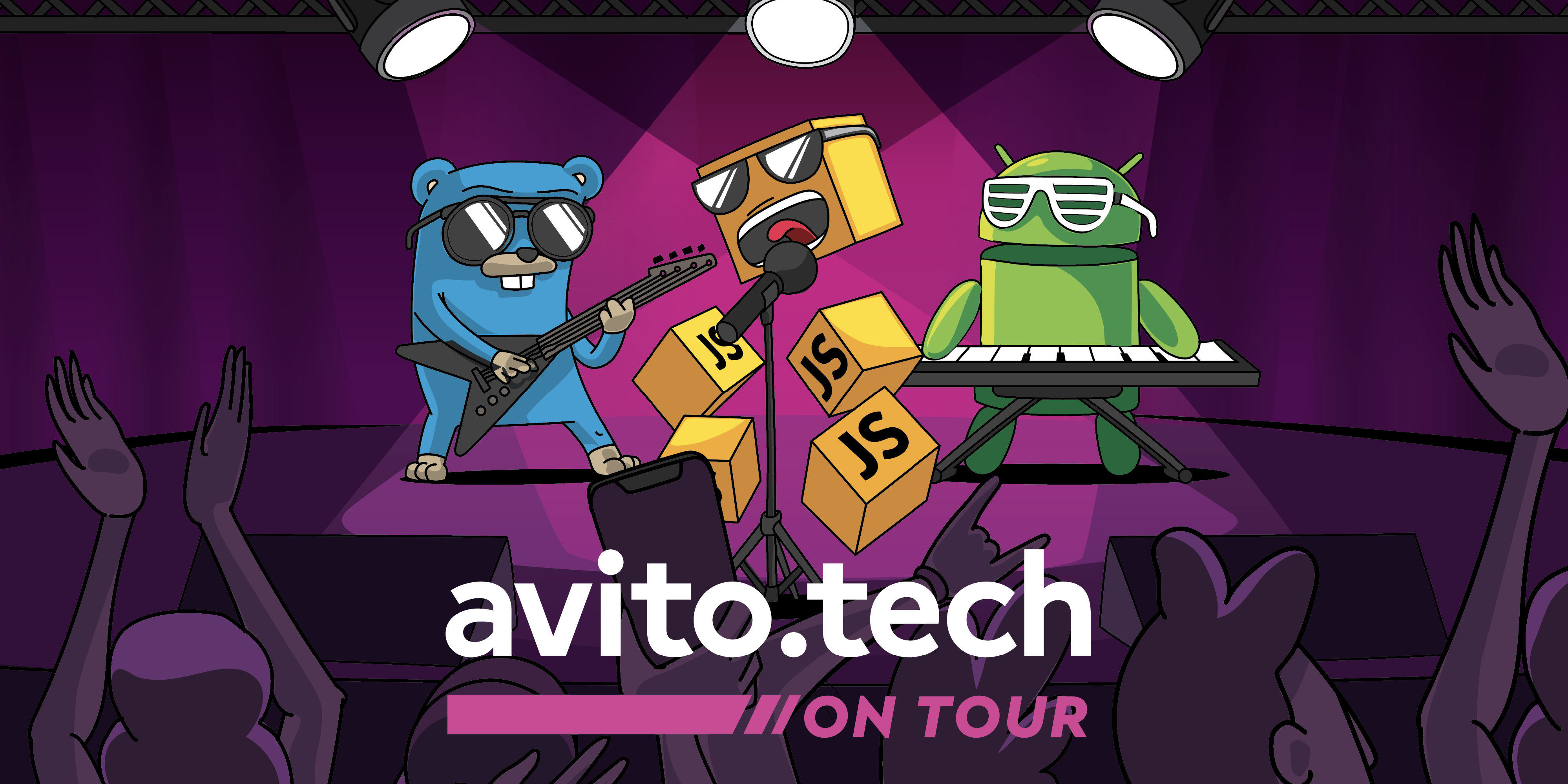 AvitoTech On Tour: митапы по Go и фронтенду в Казани - 1