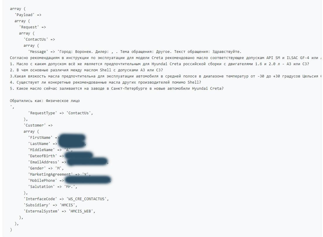 Как Hyundai данные оберегал - 1