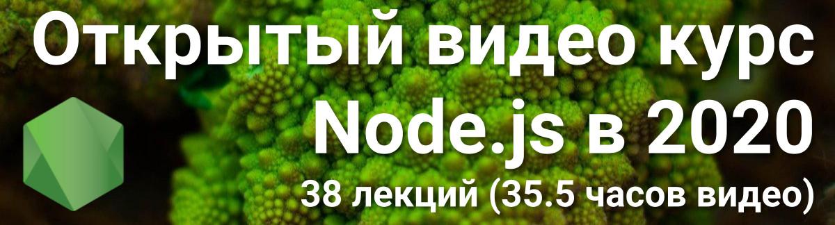 Современный курс по Node.js в 2020 - 1