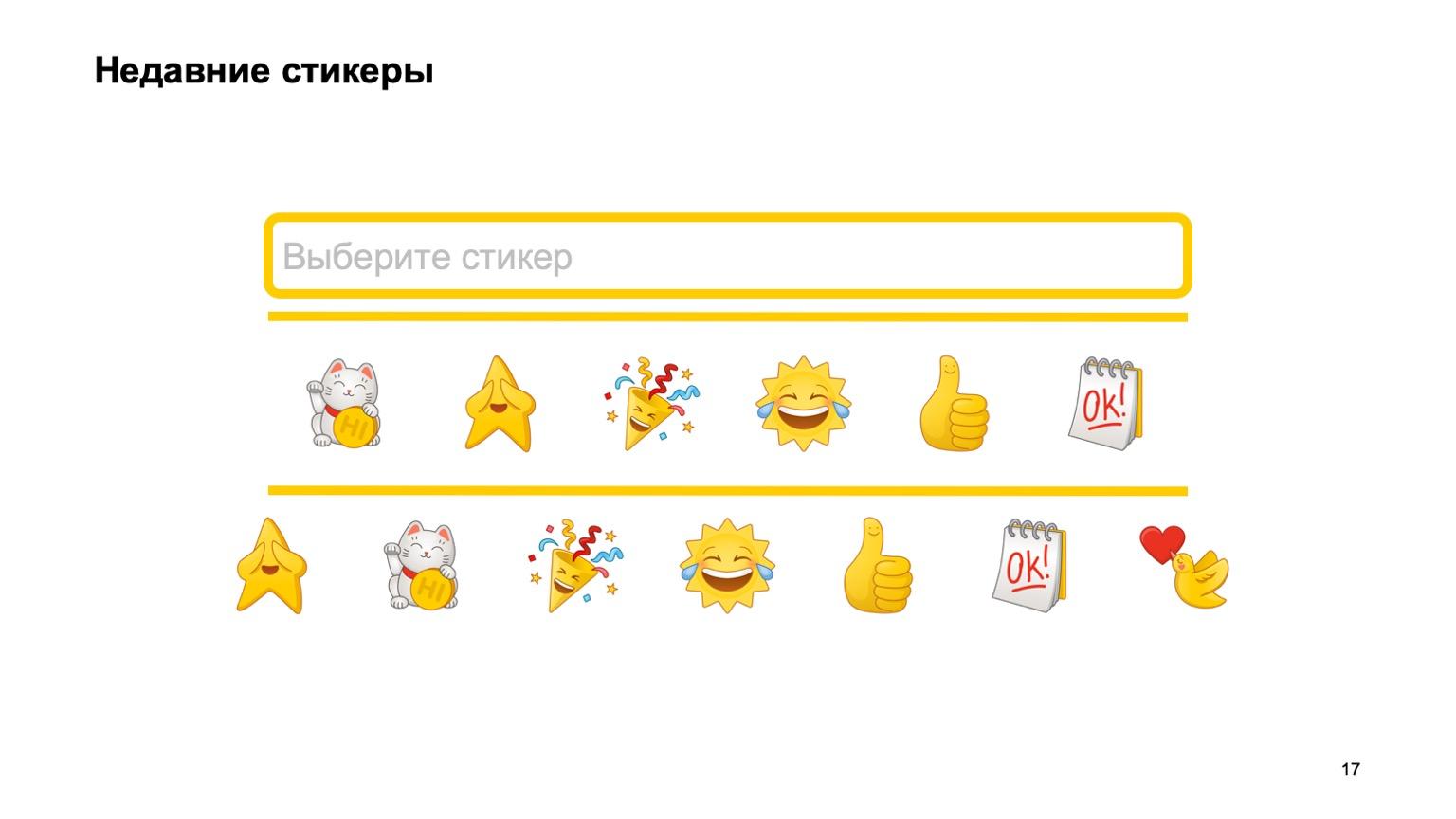 Мобильная разработка — это просто и скучно? Доклад Яндекса - 16