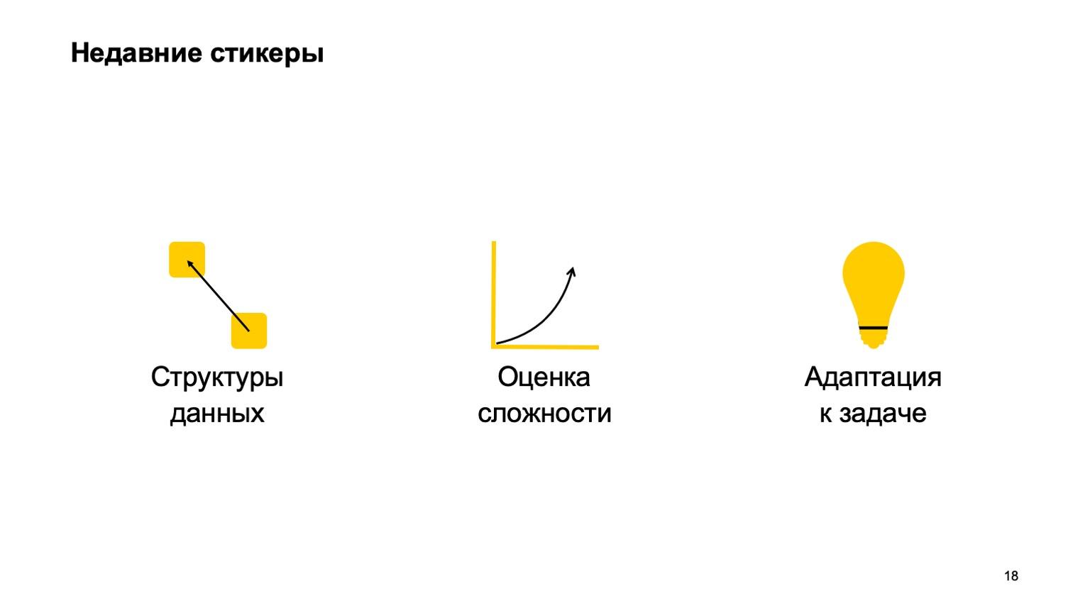 Мобильная разработка — это просто и скучно? Доклад Яндекса - 17