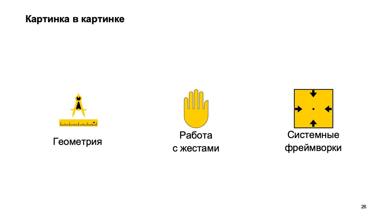 Мобильная разработка — это просто и скучно? Доклад Яндекса - 26