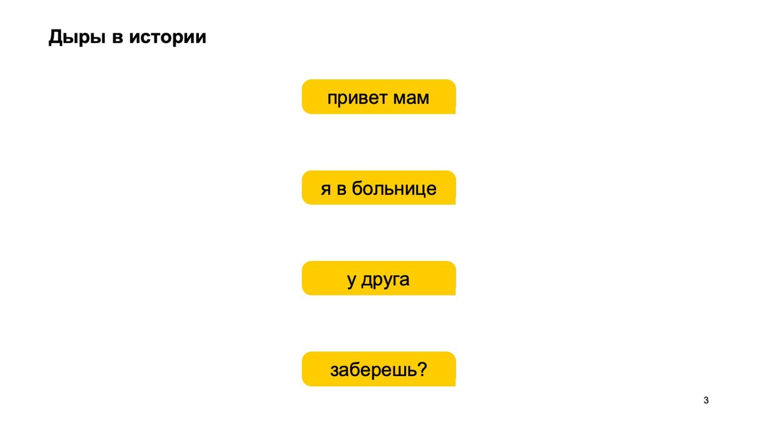 Мобильная разработка — это просто и скучно? Доклад Яндекса - 3