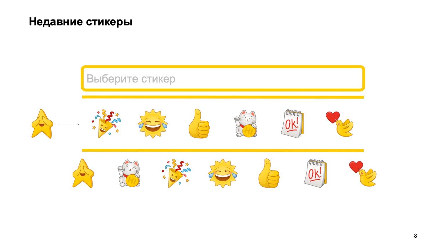 Мобильная разработка — это просто и скучно? Доклад Яндекса - 8