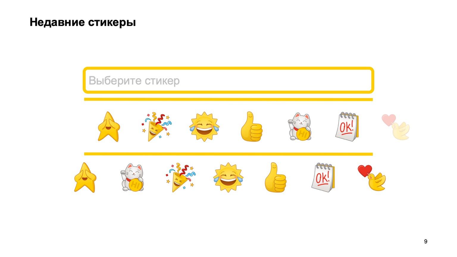 Мобильная разработка — это просто и скучно? Доклад Яндекса - 9