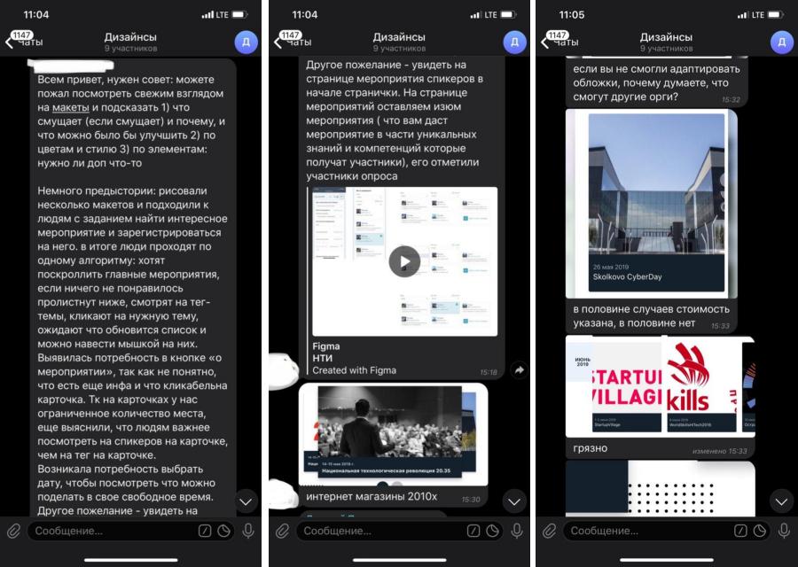 Разработка UI: кого слушать — себя или пользователя? - 3