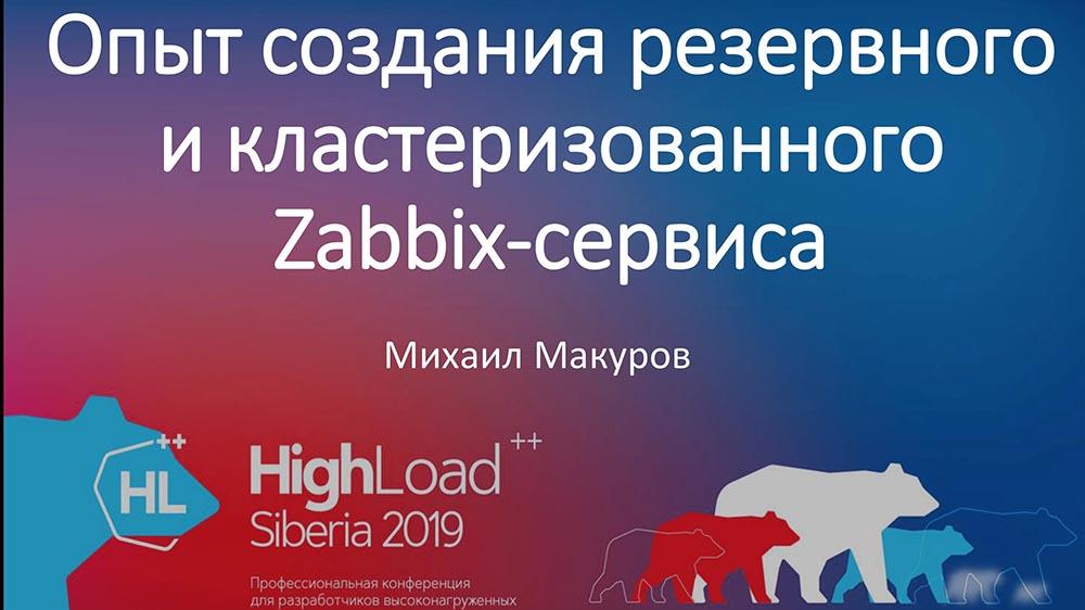 HighLoad++, Михаил Макуров (Интерсвязь): опыт создания резервного и кластеризованного Zabbix-сервиса - 1