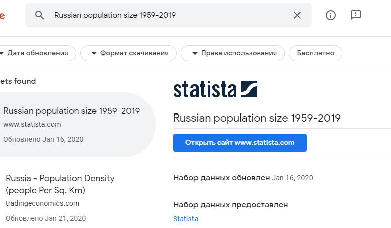 Поисковик Google по датасетам вышел из беты - 1