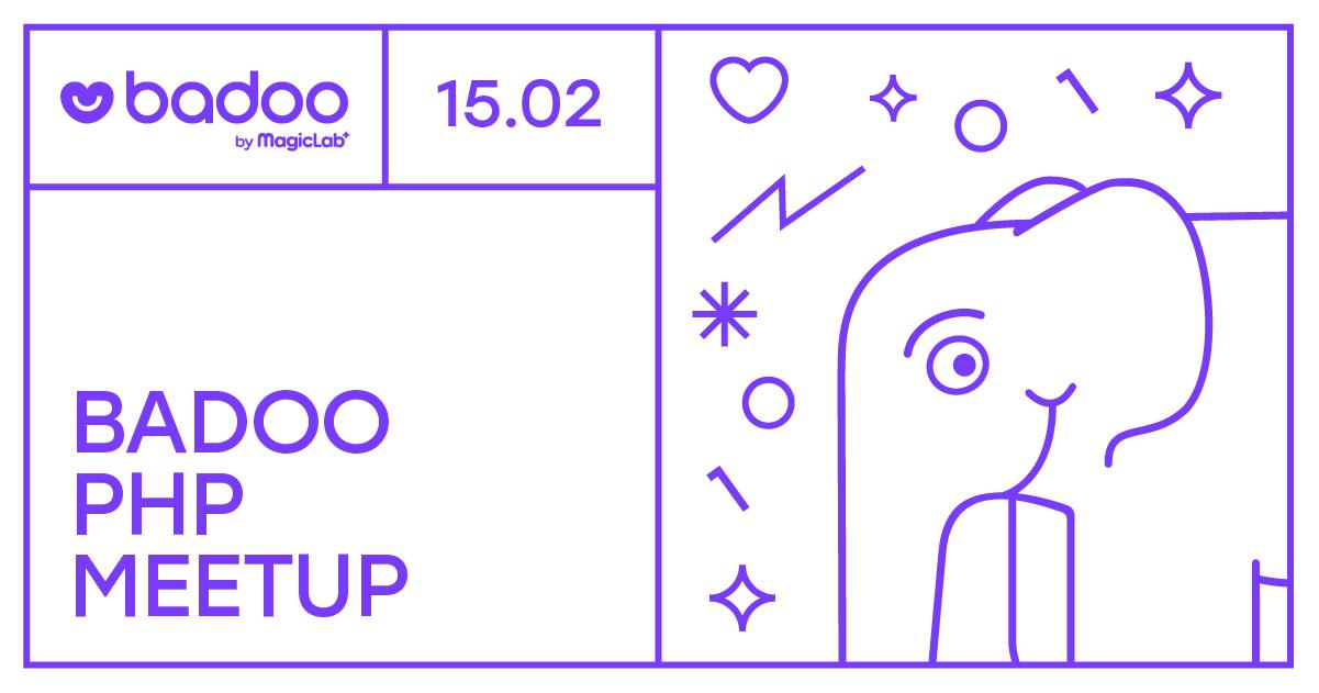 15 февраля Badoo PHP Meetup #4. Легаси - 1