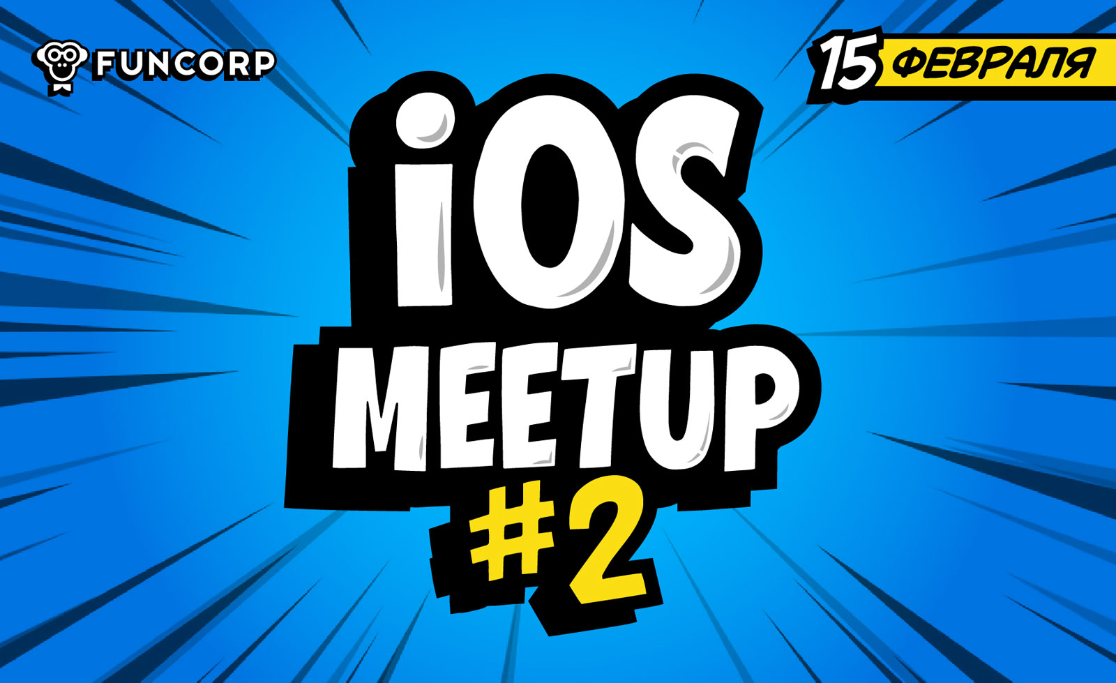 FunCorp iOS meetup#2 - 1