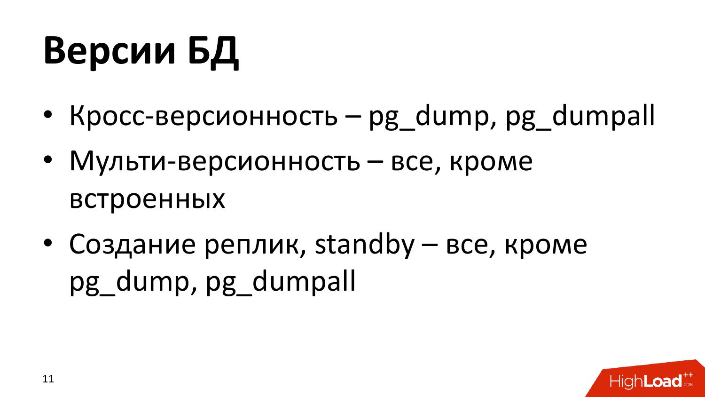 Инструменты создания бэкапов PostgreSQL. Андрей Сальников (Data Egret) - 10