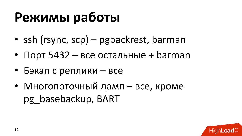 Инструменты создания бэкапов PostgreSQL. Андрей Сальников (Data Egret) - 11