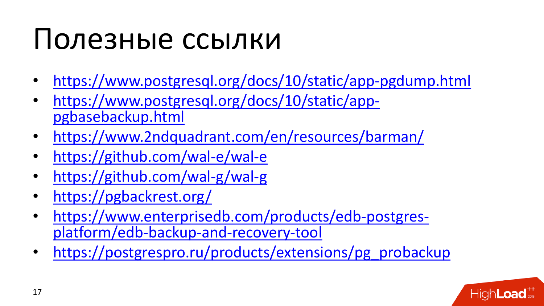 Инструменты создания бэкапов PostgreSQL. Андрей Сальников (Data Egret) - 16