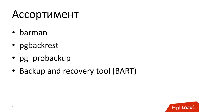 Инструменты создания бэкапов PostgreSQL. Андрей Сальников (Data Egret) - 4
