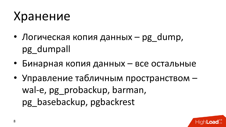 Инструменты создания бэкапов PostgreSQL. Андрей Сальников (Data Egret) - 7