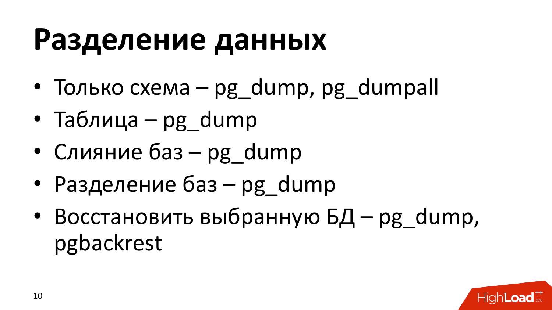Инструменты создания бэкапов PostgreSQL. Андрей Сальников (Data Egret) - 9