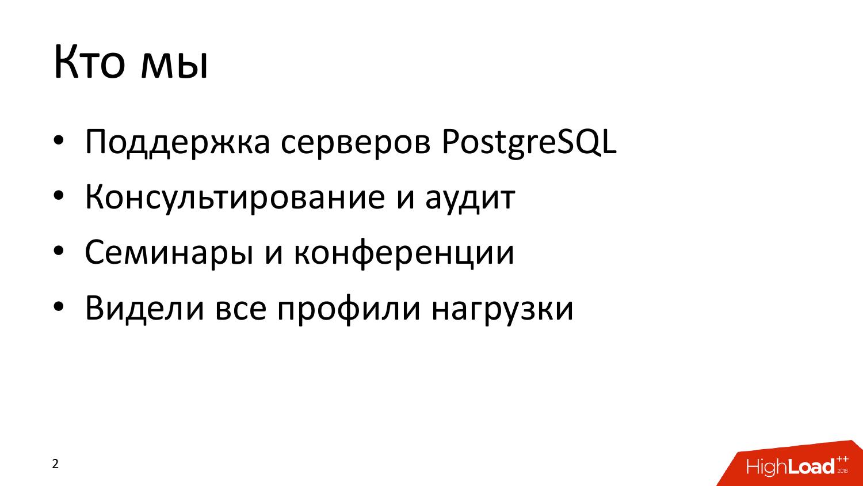 Инструменты создания бэкапов PostgreSQL. Андрей Сальников (Data Egret) - 1