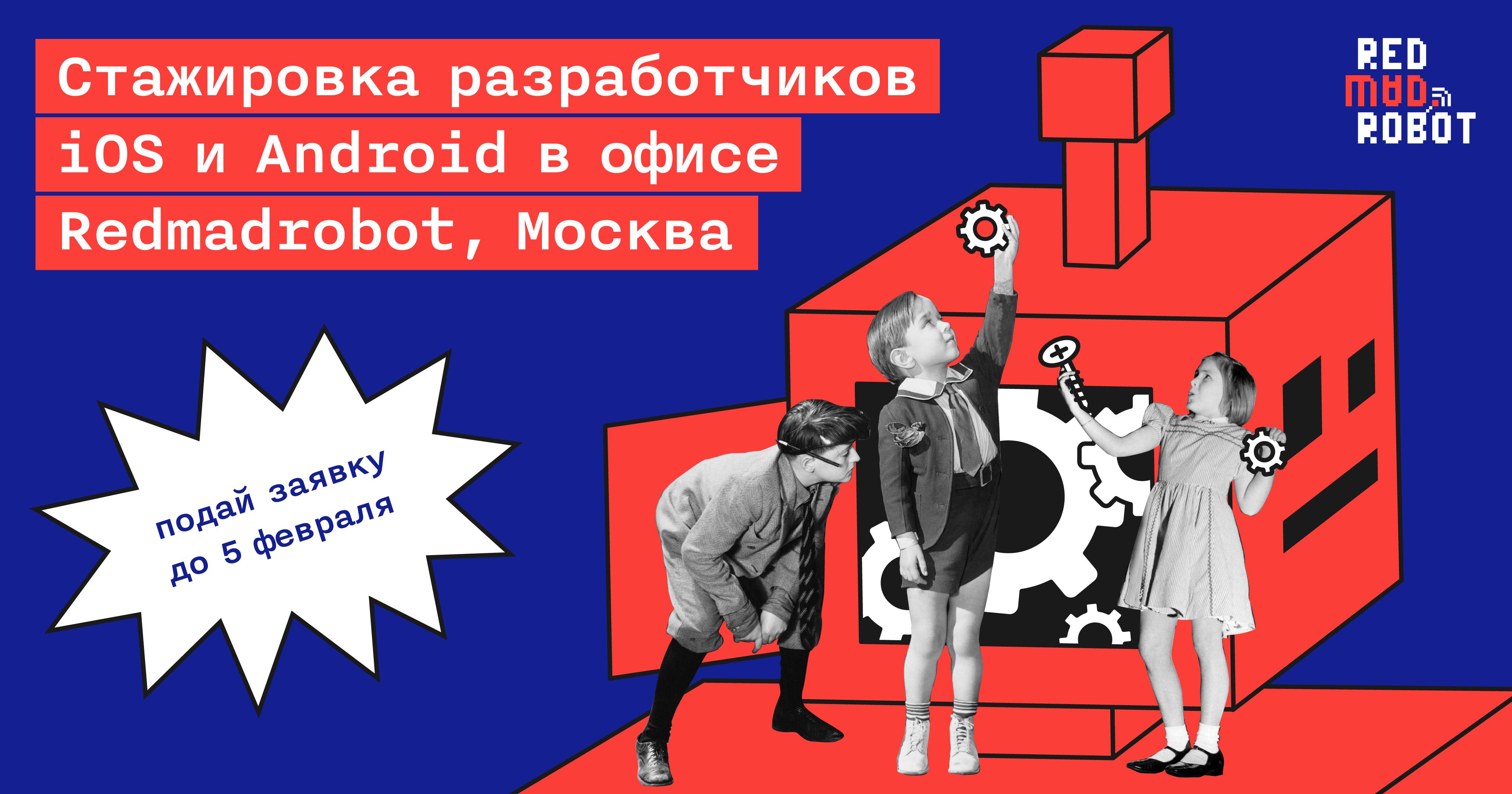 Весенняя стажировка для мобильных разработчиков в Redmadrobot - 1