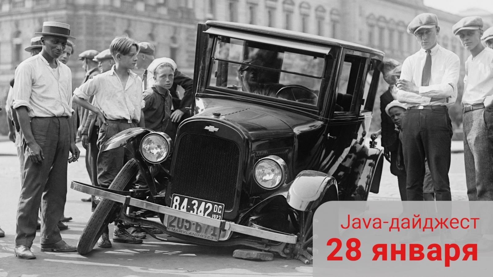 Java-дайджест за 28 января - 1