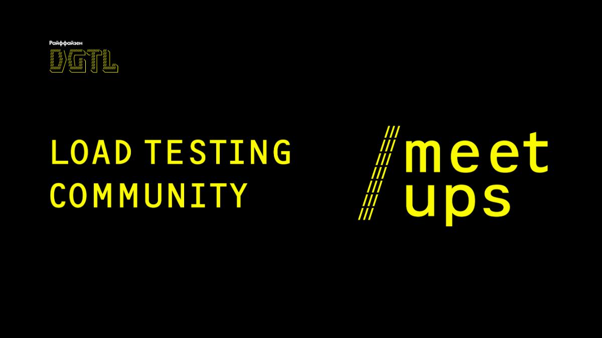 Load Testing Meetup в Райффайзенбанке - 1